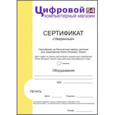 """Сертификат для мобильной техники """"Уверенный"""""""