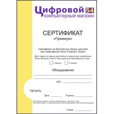 """Сертификат для мобильной техники """"Премиум"""""""