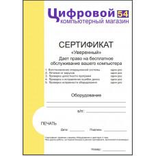 """Сертификат обслуживания компьютерной техники """"Уверенный"""""""