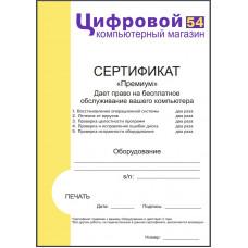 """Сертификат обслуживания компьютерной техники """"Премиум"""""""